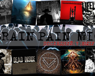Brain Pain #10 — Me And That Man, The Ghost Inside, Whitechapel и еще!