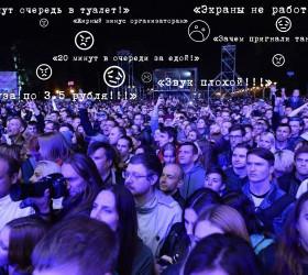 Фестиваль нытья. Как белорусы оценили «Wargaming Fest»