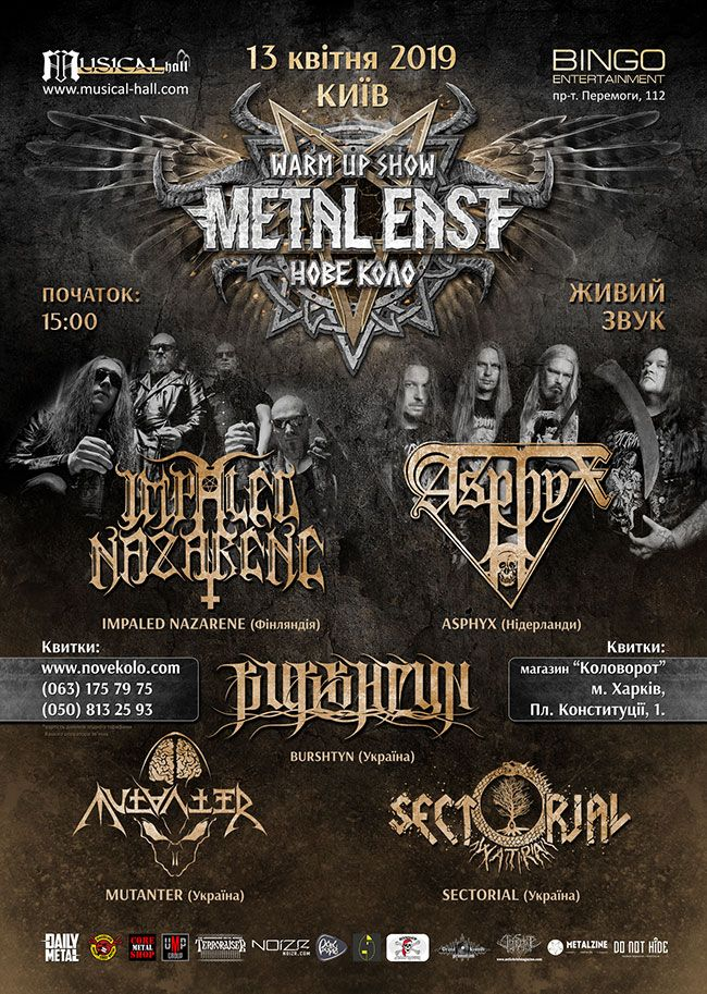 Warm-Up Show «Metal East: Нове Коло»!