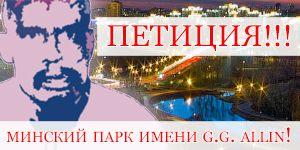 Подпиши петицию за создание в Минске Парка имени ГГ Аллина!