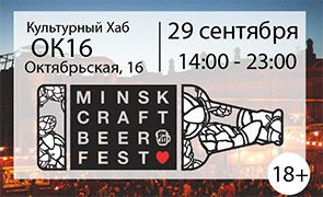 Minsk Craft Beer Fest в Минске!