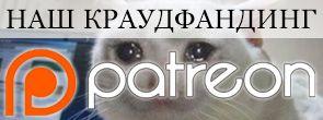 Поддержите проект на Patreon!