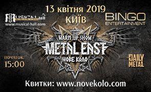 Metal East: Нове Коло — Warm Up Show