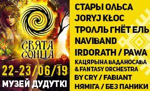 22-23/06/2019 Оpen-air на Купалле