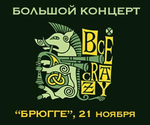 Большой концерт Всё_Crazy!