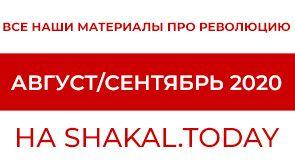 Все публикации на Шакале про белорусское сопротивление