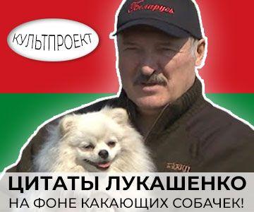 lukashenko.info
