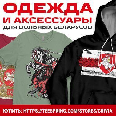 Одежда с оригинальными принтами для свободолюбивых белорусов Европы и Америки!